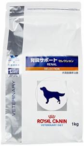 ロイヤルカナン 療法食 腎臓サポートセレクション 犬 1kg