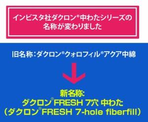 ダクロン(R) FRESH 7穴 中わた(ダクロン クォロフィル アクア中綿) 洗える合い掛け布団 セミダブル サイズ