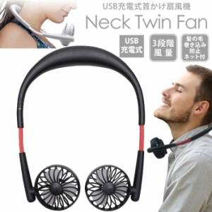 扇風機 首かけ ネック ツイン ファン 3段階風量 髪の毛巻き込み防止ネット付 ブラック USB 充電式 USB扇風機 熱中症対策 携帯扇風機 首掛