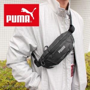 プーマ PUMA ウエストバッグ ボディバッグ PRクラシック 075705 【メール便配送商品/ラッピング不可】