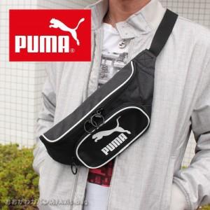 プーマ PUMA ウエストバッグ ボディバッグ オリジナルス バム 076928 【メール便配送商品/ラッピング不可】