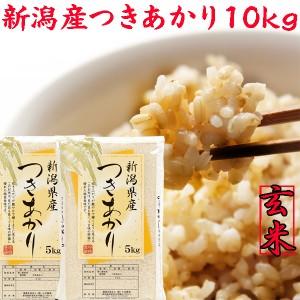 新米【玄米 10kg】新潟県産 つきあかり 玄米 10kg(5キロ×2袋)《新米 玄米10kg 令和2年 2020年 新潟県産玄米 お米 玄米5kg 安い 10