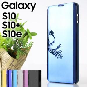 スマホケース Galaxy S10 ケース 手帳型 カバー S10 Plus 手帳 ケース ミラー カバー 美しい 光沢 薄い 半透明 きれい スタンド機能  耐