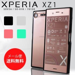 c52b9a2f28 xperia XZ1 SO-01K SOV36 バンパーケース メール便送料無料(A)