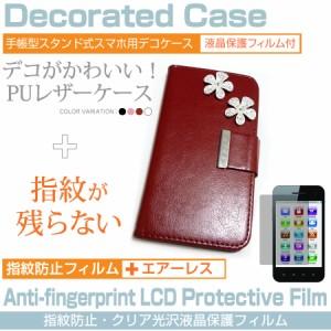 メール便送料無料/ソニーモバイル Xperia X Compact SO-02J docomo[4.6インチ]手帳型 ケース と 指紋防止 液晶保護フィルム