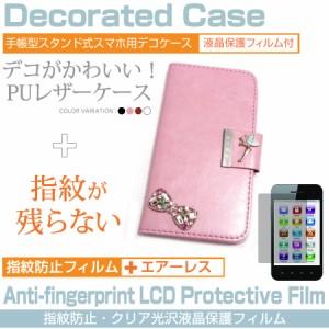 メール便送料無料/シャープ STAR WARS mobile(ライトサイドedition)[5.3インチ]手帳型 ケース と 指紋防止 液晶保護フィルム
