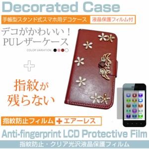 メール便送料無料/富士通 arrows NX F-01J docomo[5.5インチ]手帳型 レザーケース と 指紋防止 液晶保護フィルム スマホケース
