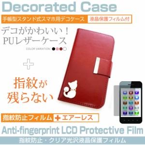 メール便送料無料/ソニーモバイル Xperia XZ SO-01J docomo[5.2インチ]手帳型 ケース と 指紋防止 液晶保護フィルム