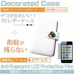 メール便送料無料/TCLコミュニケーションテクノロジ ALCATEL SHINE LITE[5インチ]手帳型 ケース と 指紋防止 液晶保護フィルム