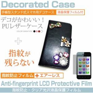 メール便送料無料/TCLコミュニケーションテクノロジー ALCATEL IDOL 4[5.2インチ]手帳型 ケース と 指紋防止 液晶保護フィルム