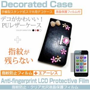 メール便送料無料/クロスリンクマーケティング g06 SIMフリー[4インチ]手帳型 レザーケース と 指紋防止 液晶保護フィルム