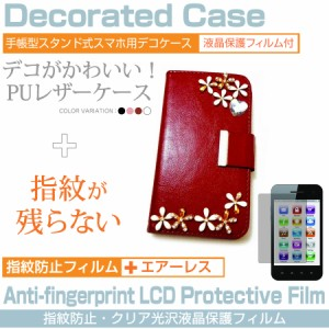 メール便送料無料/プラスワン・マーケティング FREETEL RAIJIN[5.5インチ]手帳型 レザーケース と 指紋防止 液晶保護フィルム