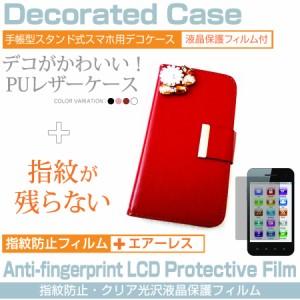 メール便送料無料/ZTE AXON 7 mini[5.2インチ]手帳型 レザーケース と 指紋防止 液晶保護フィルム スマホケース