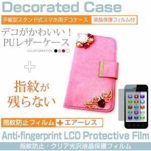 メール便送料無料/ASUS ZenFone 3 Laser ZC551KL SIMフリー[5.3インチ]手帳型 レザーケース と 指紋防止 液晶保護フィルム スマホケース