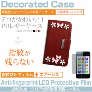 メール便送料無料/LGエレクトロニクス V20 PRO L-01J docomo[5.2インチ]手帳型 レザーケース と 指紋防止 液晶保護フィルム