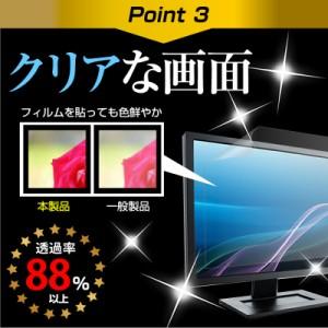 メール便送料無料/Acer ED273Awidpx[27インチ]機種で使える 強化ガラス同等 高硬度9H ブルーライトカット 反射防止 液晶保護フィルム