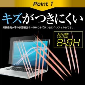 メール便送料無料/マイクロソフト Surface Book 2[13.5インチ]機種で使える 強化ガラス同等 高硬度9H ブルーライトカット 反射防止 液晶