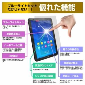 メール便送料無料/Lenovo ThinkPad 8 20BNCTO1WW[8.3インチ]ブルーライトカット 指紋防止 液晶保護フィルム と ネオプレン素材 タブレッ