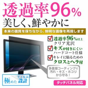 メール便送料無料/フィリップス Q-Line BDL3230QL/11[31.5インチ] 透過率96% クリア光沢 液晶保護 フィルム