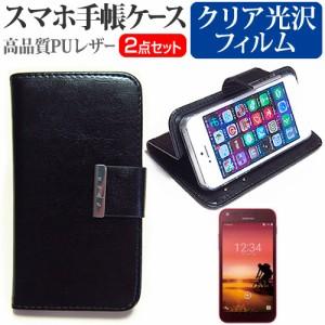 c1661ec1fc 京セラ DIGNO F SoftBank 5インチ スマートフォン 手帳型 レザーケース と 指紋防止 液晶保護