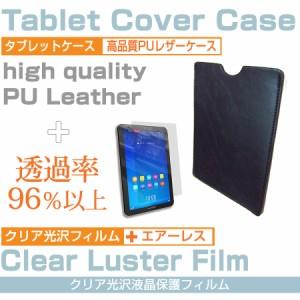 メール便送料無料/東芝 dynabook Tab S60 S60/S[10.1インチ]機種で使える クリア光沢 液晶保護フィルム と タブレットケース