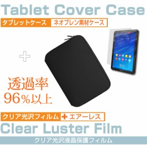 メール便送料無料/HP ElitePad 900 D5J53PA#ABJ[10.1インチ]指紋防止 クリア光沢 液晶保護フィルム と ネオプレン素材 タブレットケース