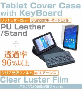 メール便送料無料/サムスン Galaxy Tab 2 7.0 3G+Wi-Fi GT-P3100[7インチ]指紋防止 クリア光沢 液晶保護フィルム と ワイヤレスキーボー