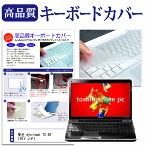 dynabook tx66の画像
