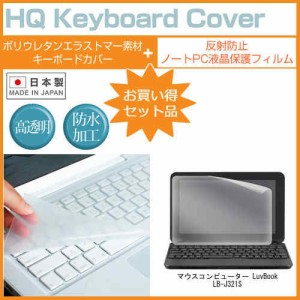 メール便は送料無料/マウスコンピューター LuvBook LB-J321S 反射防止 液晶保護フィルム と キーボードカバー セット