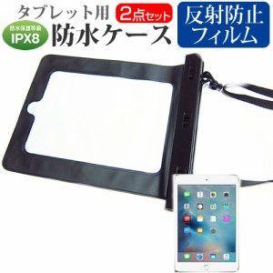 220adff965 APPLE iPad mini 4 7.9インチ 機種対応防水 タブレットケース と 反射防止 液晶保護