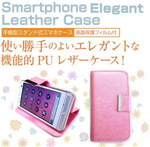 メール便は送料無料/au 京セラ DIGNO ISW11K 手帳型レザーケースと強化ガラスと同等の高硬度9Hフィルム