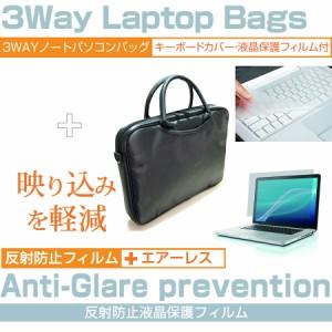 メール便送料無料/Lenovo Legion Y720[15.6インチ] 3WAYノートPCバッグ と 反射防止 液晶保護フィルム キーボードカバー