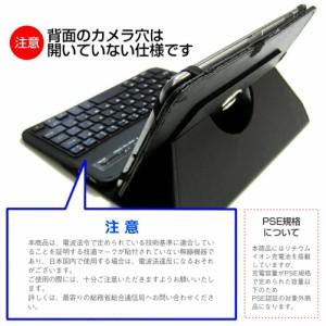メール便送料無料/京セラ Qua tab 01 au[8インチ]機種で使える Bluetooth キーボード付き レザーケース 黒 と 液晶保護フィルム クリア光