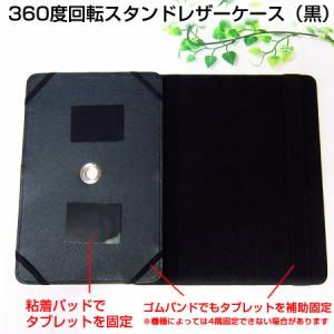 メール便送料無料/CHUWI Hi8[8インチ] 360度回転 スタンド機能 レザーケース 黒 と 液晶保護フィルム クリア光沢 セット
