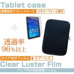 メール便送料無料/Lenovo ThinkPad Helix 20CGCTO1WW[11.6インチ] クリア光沢 液晶保護フィルム と 衝撃吸収 タブレットPCケース セット
