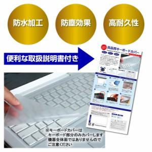 メール便送料無料/Dell Latitude 5285 2-in-1 プレミアム[12.3インチ] 透過率96% クリア光沢 液晶保護フィルム と シリコンキーボードカ