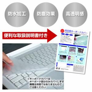 メール便は送料無料/Lenovo ThinkPad E460 キーボードカバー キーボード保護