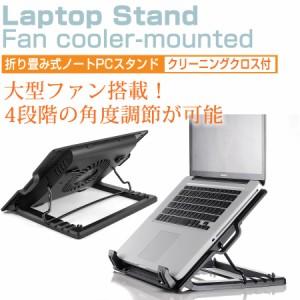 メール便送料無料/HP Pavilion 13-u049TU x360シリーズ[13.3インチ] 大型冷却ファン搭載 折り畳み パソコンスタンド 4段階調整