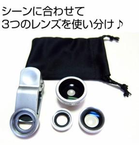 メール便送料無料/サムスン Galaxy Feel SC-04J[4.7インチ] 3in1レンズキット 3タイプ セット ワイド マクロ 魚眼 クリップ式