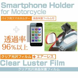 メール便送料無料/富士通 arrows M03 SIMフリー[5インチ] バイク用スマホホルダー と クリア光沢 液晶保護フィルム セット
