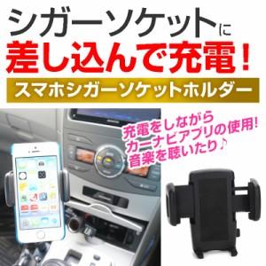 メール便送料無料/ソニーモバイルコミュニケーションズ Xperia XZ1 SO-01K / SOV36[5.2インチ]機種で使える シガーソケット USB充電型 フ
