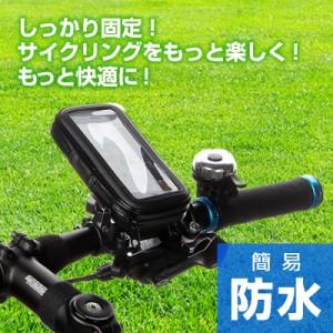 メール便送料無料/Wiko Tommy P4903JP[5インチ]機種で使える 自転車ホルダー マウントホルダー 全天候型