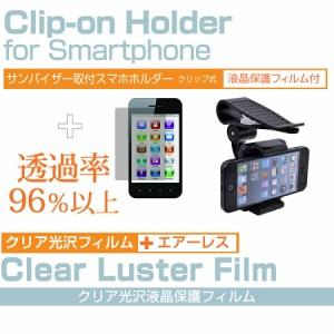 メール便送料無料/Huawei honor 8[5.2インチ]機種で使える サンバイザー取付 クリップ式 ホルダー と クリア光沢 液晶保護フィルム セッ