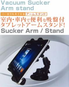 メール便送料無料/東芝 dynabook Tab S80 S80/A PS80ASGK7L7AD21[10.1インチ] 真空吸盤 アームスタンド タブレットスタンド 自由回転 レ