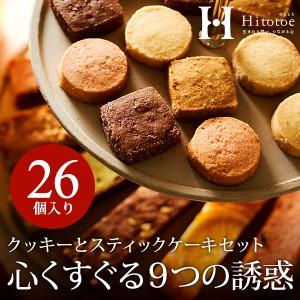 (Hitotoe) キュートセレクション(CSA-20) / ひととえ  Danke ダンケ お菓子 洋菓子 詰め合わせ お礼 お返し 内祝い