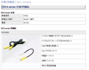 セレナ C27 H28.9〜 MM517D-L MM516D-L データシステム ツインView-KIT RCS082N