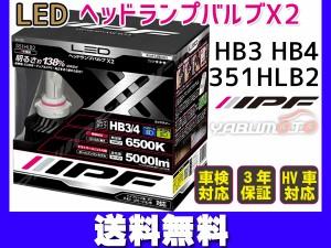 ヘッドライト LED HB3 HB4 ヘッドランプ バルブ X2 6500K 5000lm IPF 351HLB2 12v/24v 28w 2個入 送料無料