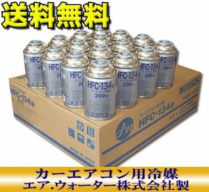 送料無料 エアウォーター カーエアコンクーラーガス1箱30本 HFC-134a