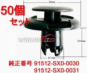 プッシュリベット/クリップ50個 【ホンダ】915121-SX0-003【ゆうパケットOK】