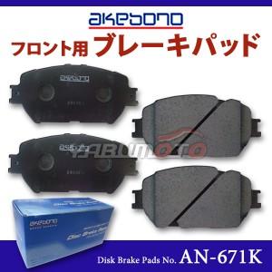 アルティス ACV30N アケボノ フロント ブレーキパッド